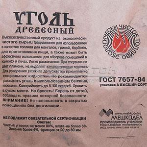 Уголь древесный, 100% береза, карандаш, марка А, 45л (6,5кг.)