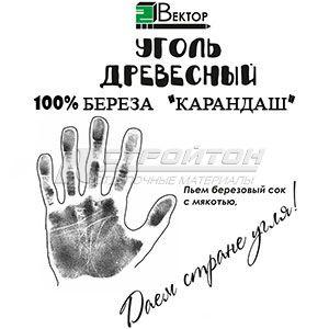 Уголь древесный, 100% береза, карандаш, марка А, 25л (3кг.) (1)