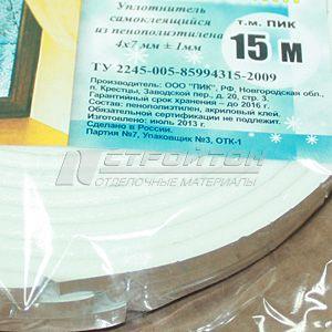 Уплотнитель пенополиэтиленовый, самоклеящийся, 7мм*4мм*15м., (120) – фото 2